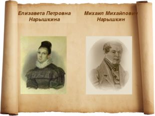 Елизавета Петровна Нарышкина Михаил Михайлович Нарышкин