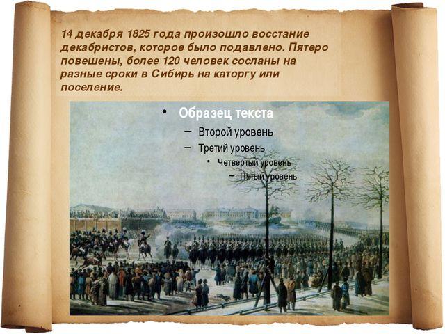 14 декабря 1825 года произошло восстание декабристов, которое было подавлено....