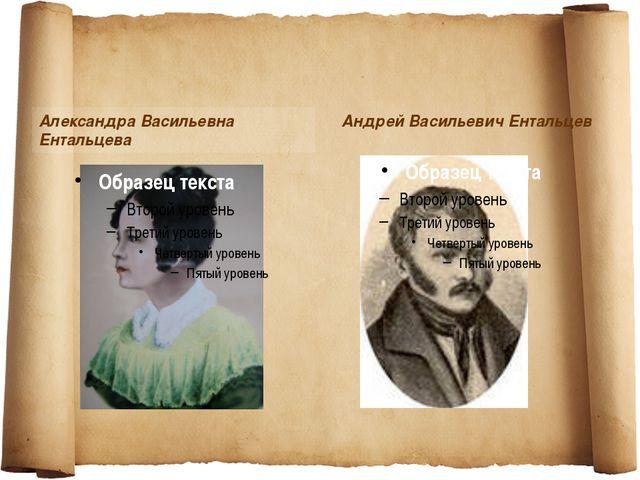 Александра Васильевна Ентальцева Андрей Васильевич Ентальцев