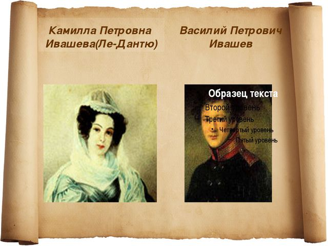 Камилла Петровна Ивашева(Ле-Дантю) Василий Петрович Ивашев