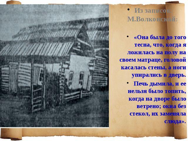 Из записок М.Волконской: «Она была до того тесна, что, когда я ложилась на п...