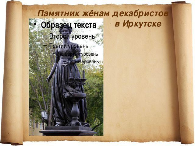 Памятник жёнам декабристов в Иркутске
