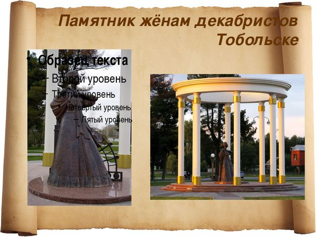 Памятник жёнам декабристов Тобольске