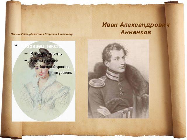 Полина Гебль (Прасковья Егоровна Анненкова) Иван Александрович Анненков