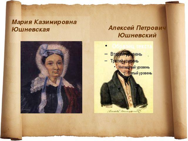 Мария Казимировна Юшневская Алексей Петрович Юшневский