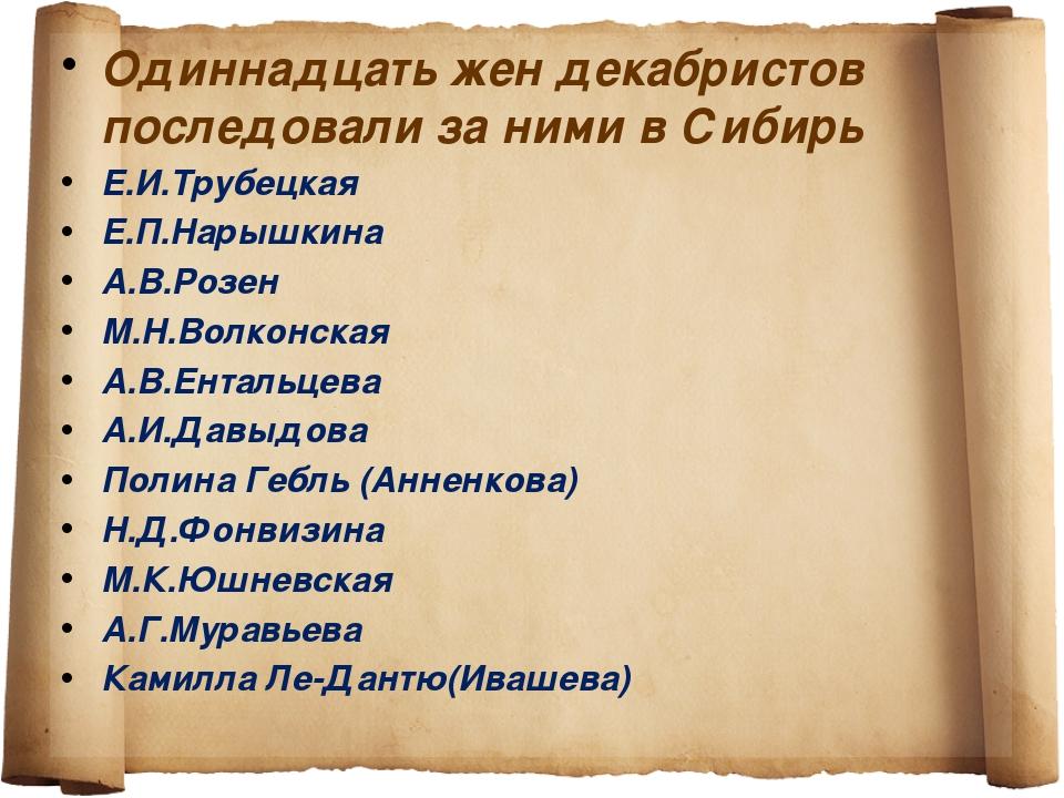 Одиннадцать жен декабристов последовали за ними в Сибирь Е.И.Трубецкая Е.П.На...