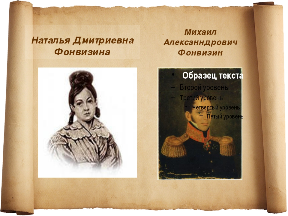 Наталья Дмитриевна Фонвизина Михаил Алексанндрович Фонвизин
