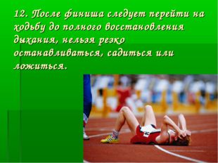 12. После финиша следует перейти на ходьбу до полного восстановления дыхания,