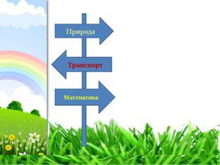 Природа Транспорт Математика ProPowerPoint.Ru