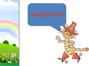 ТРАНСПОРТ ProPowerPoint.Ru