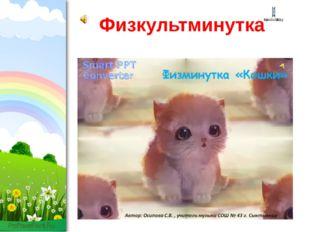 Физкультминутка ProPowerPoint.Ru