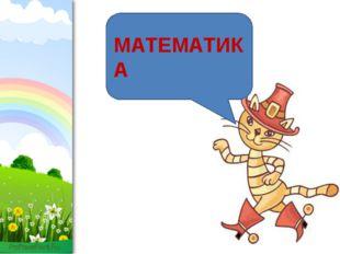 МАТЕМАТИКА ProPowerPoint.Ru