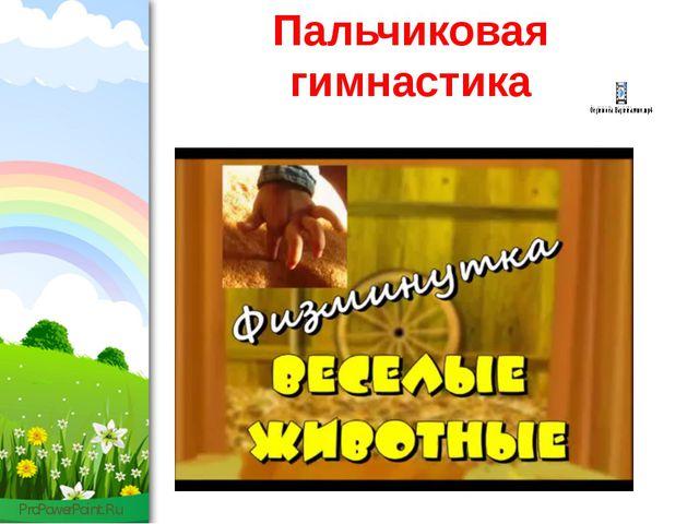 Пальчиковая гимнастика ProPowerPoint.Ru