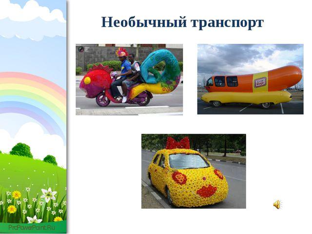 Необычный транспорт ProPowerPoint.Ru