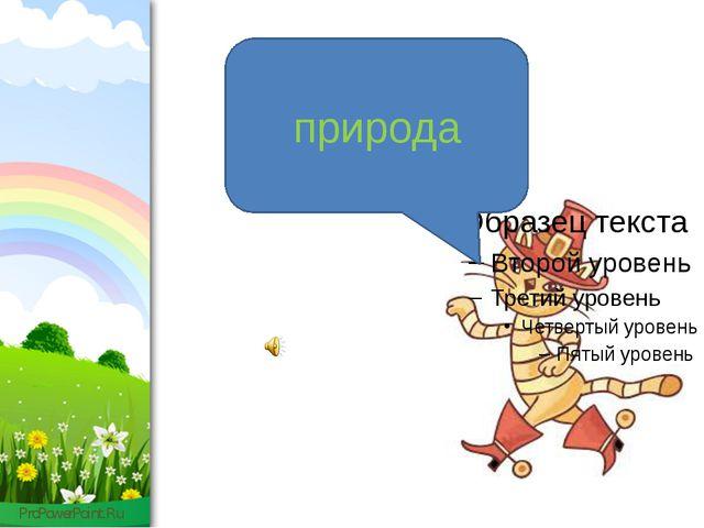 природа ProPowerPoint.Ru