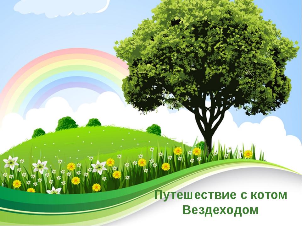 Путешествие с котом Вездеходом ProPowerPoint.Ru