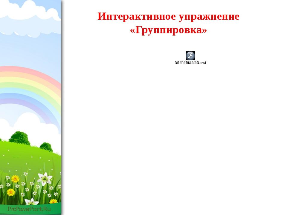 Интерактивное упражнение «Группировка» ProPowerPoint.Ru