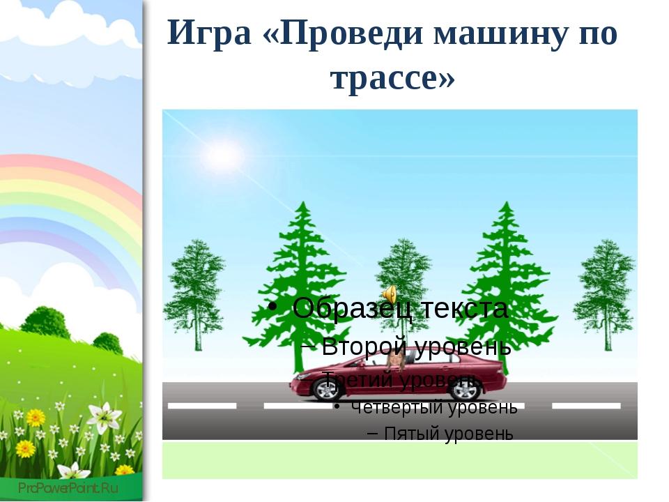 Игра «Проведи машину по трассе» ProPowerPoint.Ru