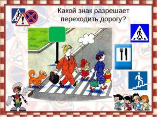 Какой знак разрешает переходить дорогу?