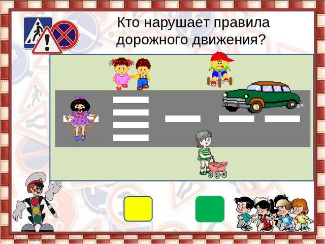 + Кто нарушает правила дорожного движения?