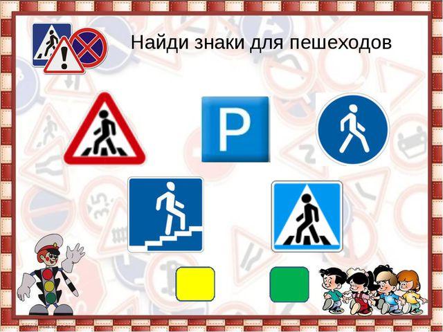 Найди знаки для пешеходов