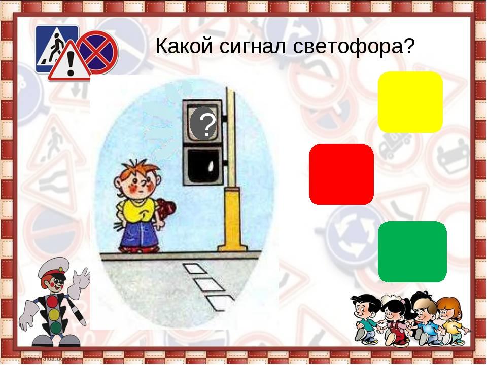 Какой сигнал светофора?