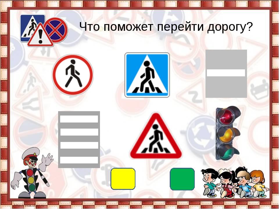 Что поможет перейти дорогу?