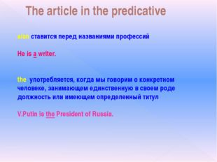 The article in the predicative a/an ставится перед названиями профессий He is