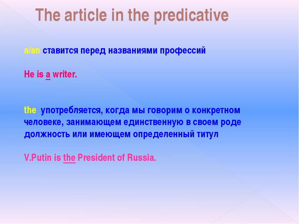The article in the predicative a/an ставится перед названиями профессий He is...
