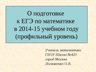 О подготовке к ЕГЭ по математике в 2014-15 учебном году (профильный уровень)