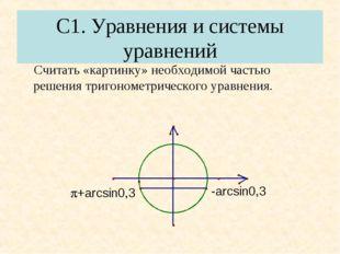 С1. Уравнения и системы уравнений Считать «картинку» необходимой частью решен