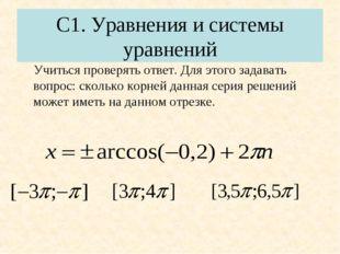 С1. Уравнения и системы уравнений Учиться проверять ответ. Для этого задавать
