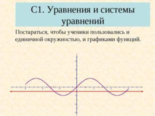 С1. Уравнения и системы уравнений Постараться, чтобы ученики пользовались и е