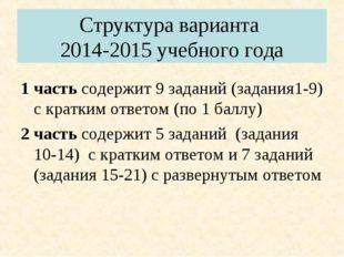 Структура варианта 2014-2015 учебного года 1 часть содержит 9 заданий (задани