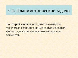 С4. Планиметрические задачи Во второй части необходимо нахождение требуемых в