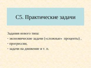 С5. Практические задачи Задания нового типа: экономические задачи («сложные»