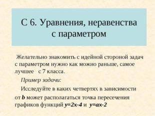 С 6. Уравнения, неравенства с параметром Желательно знакомить с идейной сторо