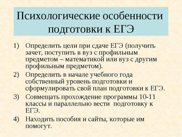 Психологические особенности подготовки к ЕГЭ Определить цели при сдаче ЕГЭ (п...