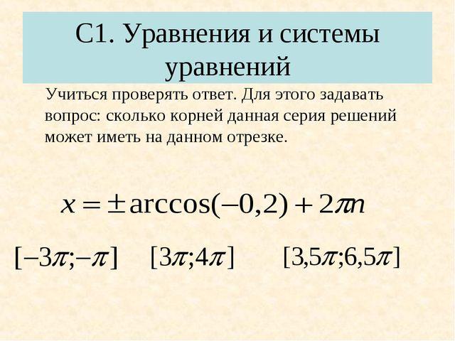 С1. Уравнения и системы уравнений Учиться проверять ответ. Для этого задавать...