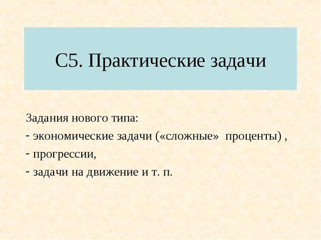 С5. Практические задачи Задания нового типа: экономические задачи («сложные»...