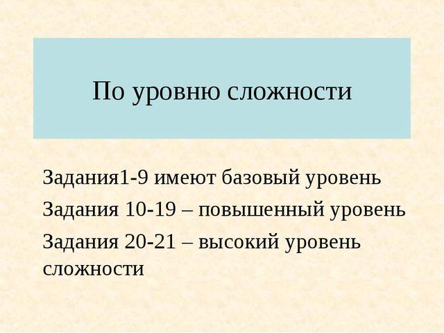 По уровню сложности Задания1-9 имеют базовый уровень Задания 10-19 – повышенн...