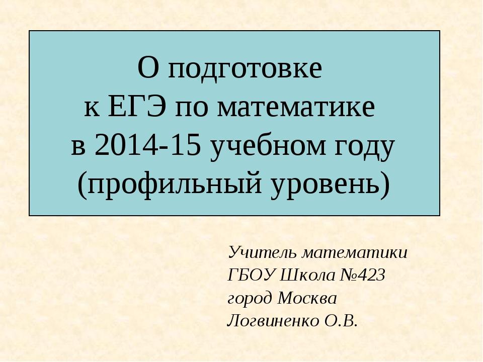О подготовке к ЕГЭ по математике в 2014-15 учебном году (профильный уровень)...