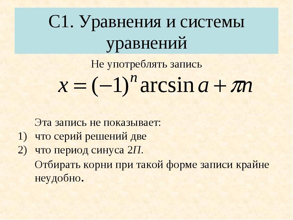 С1. Уравнения и системы уравнений Не употреблять запись Эта запись не показыв...