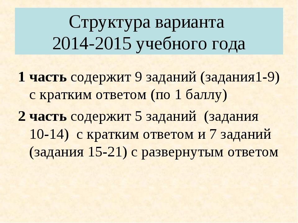 Структура варианта 2014-2015 учебного года 1 часть содержит 9 заданий (задани...
