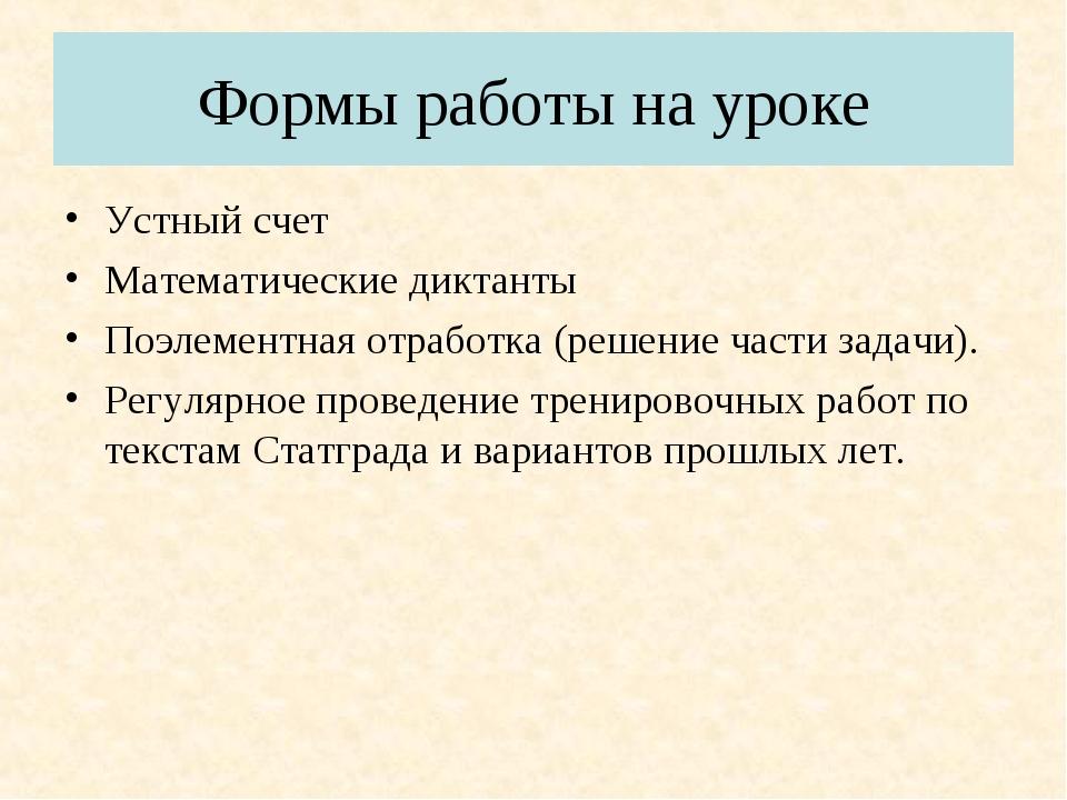 Формы работы на уроке Устный счет Математические диктанты Поэлементная отрабо...