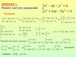 ПРИМЕР 1. Решите систему уравнений: Решение.