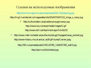 Ссылки на используемые изображения http://common.regnum.ru/pictures/news/2011
