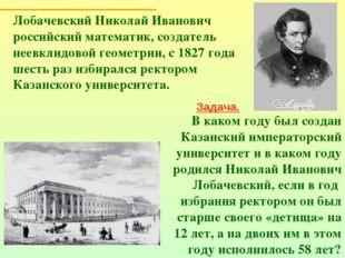 Лобачевский Николай Иванович российский математик, создатель неевклидовой ге