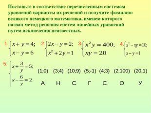 Поставьте в соответствие перечисленным системам уравнений варианты их решений
