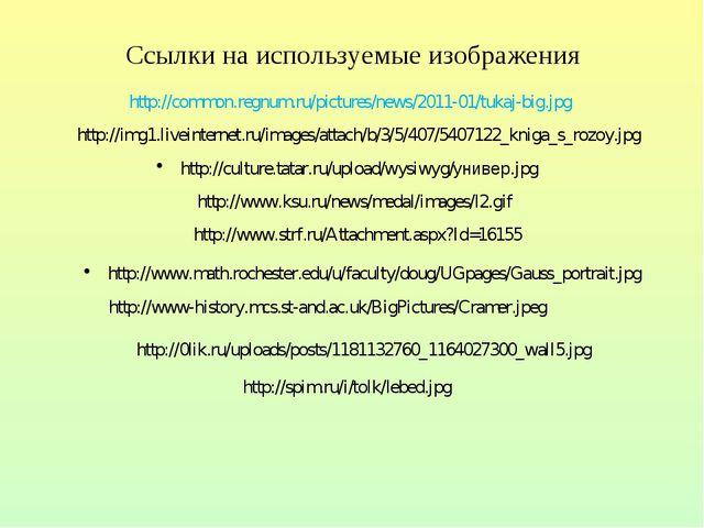 Ссылки на используемые изображения http://common.regnum.ru/pictures/news/2011...